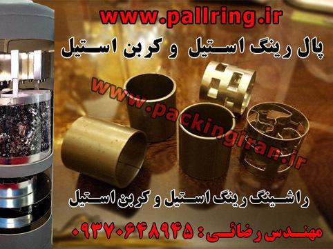 پال رینگ استیل و راشینگ رینگ آهنی