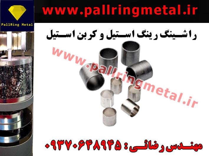 راشینگ رینگ فلزی